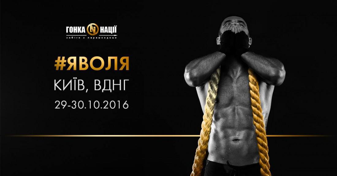 Финал Гонка Нации в Киеве