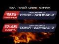 Киев vs. Донецк. Анонс финала ПХЛ: Сокол - Донбасс-2
