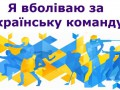 МОК не разрешил украинским спортсменам надеть траурные повязки на Олимпиаде в Сочи