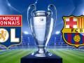 Лион - Барселона 0:0 как это было