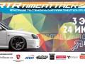 В Полтаве пройдет третий этап национальной серии по кольцевым гонкам Тайм Аттак