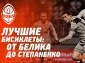 Лучшие бисиклеты футболистов Шахтера: от Белика до Степаненко