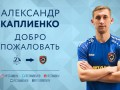 Экс-игрок Металлиста и Черноморца перебрался в российский клуб
