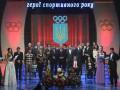 Определены претенденты на спортивный Оскар Украины