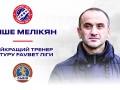 Наставник Львова - лучший тренер 18 тура УПЛ