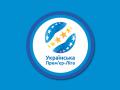 УПЛ обязала клубы нанести на форму логотип УАФ с лозунгом Слава Украине