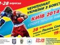 В Киеве пройдет чемпионат Украины по боксу под лозунгом