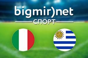 Италия – Уругвай: Где смотреть матч