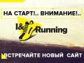 Новый интернет-проект УМХ I&Running. Побежали вместе!