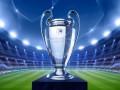 Лига чемпионов. Все результаты матчей 1-го тура