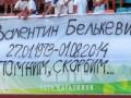 В Беларуси фанаты вывесили баннер в память о Белькевиче (фото)