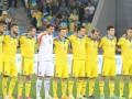 Люксембург - Украина: Где смотреть матч?