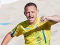 Гол украинца претендует на звание лучшего в июле в пляжном футболе