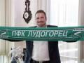 Болгарский Лудогорец уволил главного тренера за прогулы