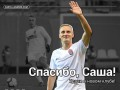 Официально: Защитник Зари стал игроком хорватского Хайдука