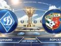 Динамо - Ворскла 0:2 Видео голов и обзор матча чемпионата Украины