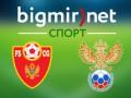 Черногория - Россия: Трансляция матча отбора на Евро-2016