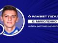 Миколенко стал лучшим игроком 25 тура УПЛ