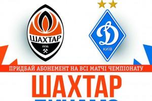 Выиграй два билета на матч Шахтер - Динамо в Харькове