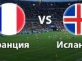 Франция - Исландия: Где смотреть матч Евро-2016