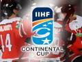 ХК Донбасс узнал соперников по финалу Континентального кубка-2013