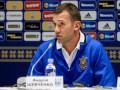 Шевченко представил расширенный список кандидатов национальной сборной