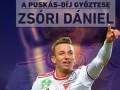 Даниэль Жори - автор лучшего гола сезона