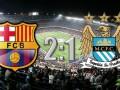 Барселона – Манчестер Сити  2:1 видео голов матча Лиги чемпионов