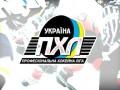 Лучшую хоккейную команду Украины исключили из чемпионата