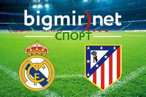 Реал - Атлетико: Где смотреть финальный матч Лиги чемпионов