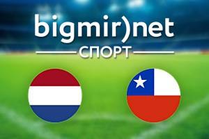 Нидерланды – Чили: Где смотреть матч
