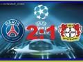 ПСЖ – Байер - 2:1 видео голов матча Лиги чемпионов