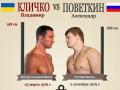 Кличко vs Поветкин. Главный бой десятилетия (ИНФОГРАФИКА)