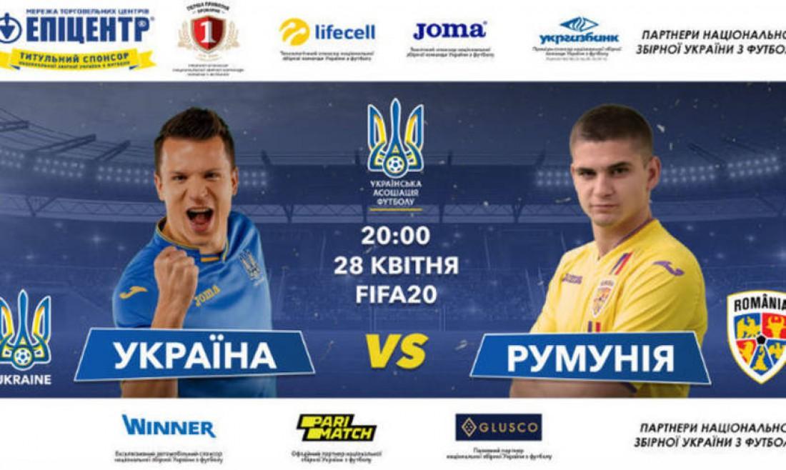 Украина - Румыния: онлайн-трансляция матча
