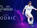 УЕФА объявил лучшего полузащитника Лиги чемпионов 2017/18
