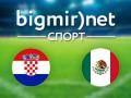 Хорватия – Мексика – 1:3 текстовая трансляция матча чемпионата мира 2014