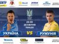 Украина - Румыния: онлайн-трансляция матча Конполянки против Марина в FIFA 20