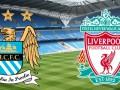 Манчестер Сити и  Ливерпуль расписывают яркую ничью