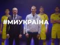 Павелко: Форма Украины была согласована с УЕФА задолго до презентации