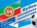 Севастополь примет участие в Кубке Президента Татарстана