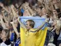Матч Украина - Голландия пройдет при заполненных трибунах