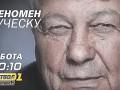 Феномен Луческу: Телеканал Футбол 1 покажет документальный фильм о тренере Шахтера