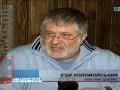 Про коррупцию. Коломойский критикует арбитраж УПЛ