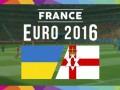 Украина - Северная Ирландия: Где смотреть матч Евро-2016