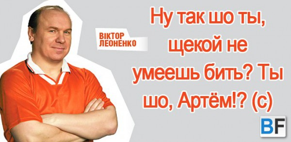 Леоненко много говорил про Милевского