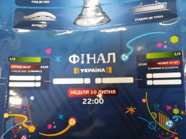 Тв канал онлайн украина футбол