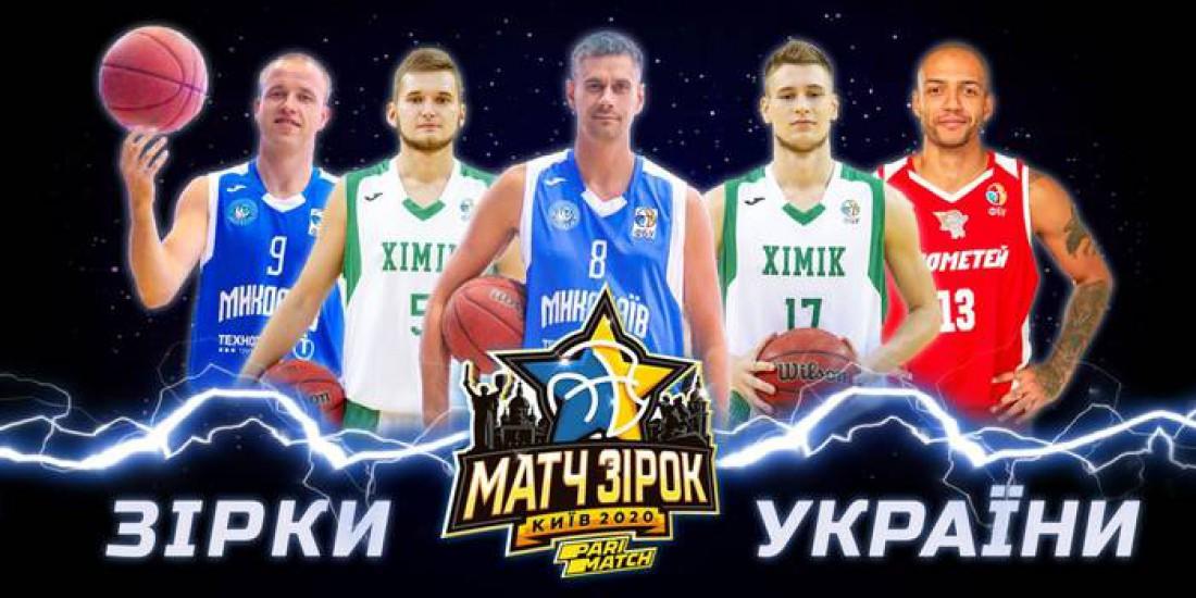 Сборная звезд Украины