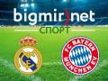 Реал – Бавария - 1:0 Видео голов и обзор первого матча 1/2 финала Лиги чемпионов