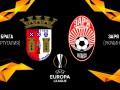 Брага – Заря: онлайн трансляция матча Лиги Европы