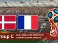 Дания – Франция: когда матч и где смотреть